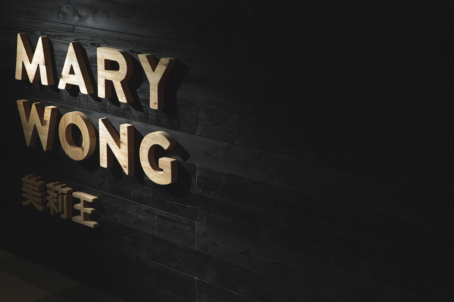 Logo and wood signage designed by Fork for fast food chain Mary Wong