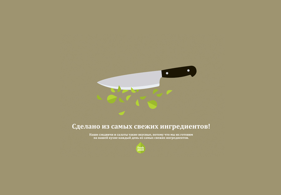 Logo and illustration created by Designers Anonymous for Russian fast food cafe Fresh Point.