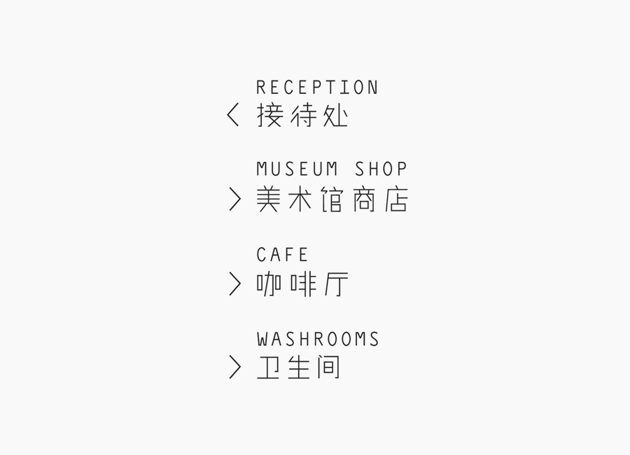 Bilingual signage for gallery and creative space Sifang Art Museum, designed by Foreign Policy