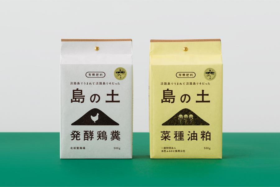 Packaging for 島の土 / Organic Fertilizer of Awaji Island designed by UMA