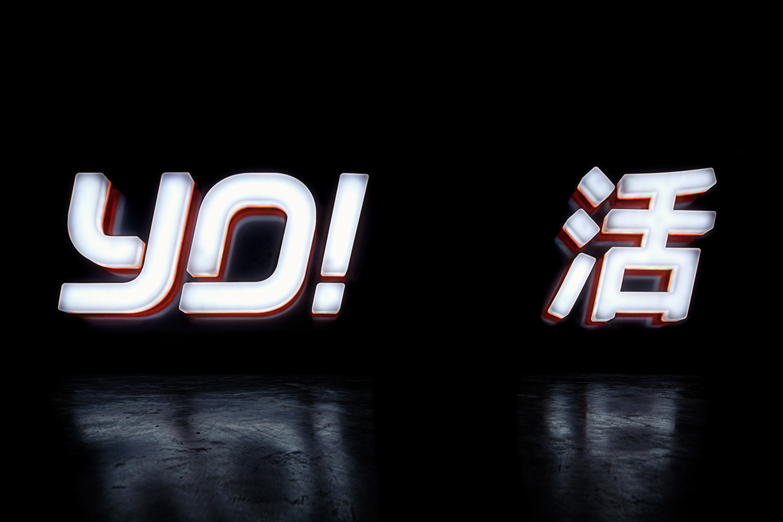 Signage for UK sushi restaurant chain Yo! by London-based design studio Paul Belford Ltd.