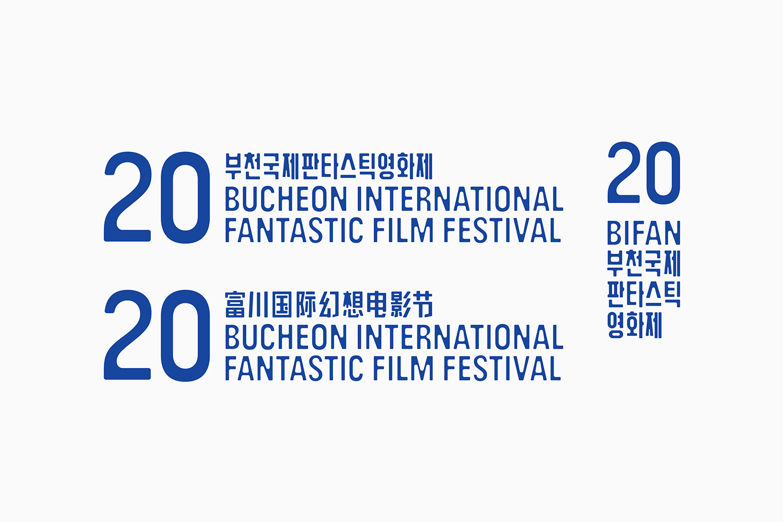 Custom typography for BIFAN 2016 by Studio fnt