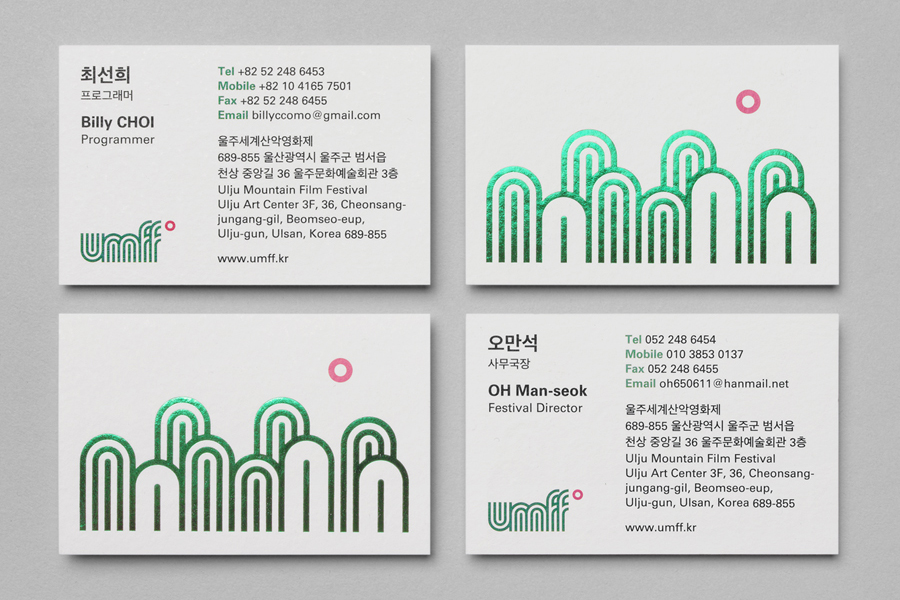Green block foiled business cards and logo by Studio fnt for Ulju Mountain Film Festival