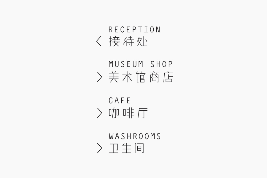 Wayfinding for the Sifang Art Museum by Foreign Policy
