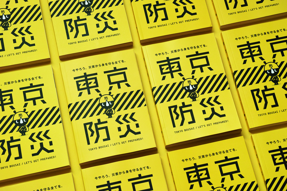 Graphic design by Japanese studio Nosigner for Tokyo Bosai, a disaster preparedness pack