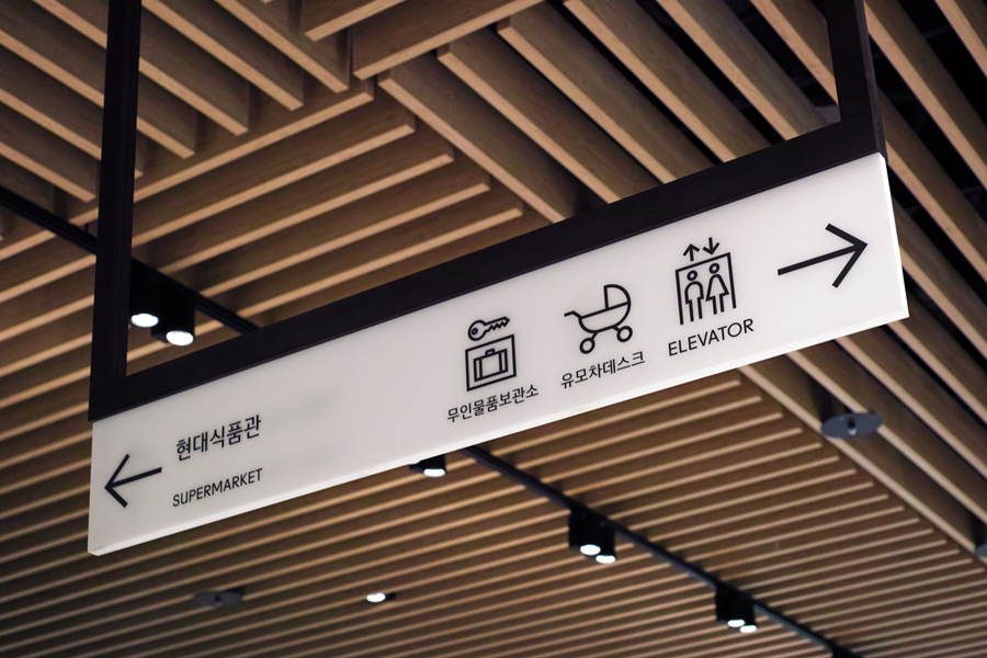 Sign Design & Wayfinding – The Hyundai Department Store by Studio fnt